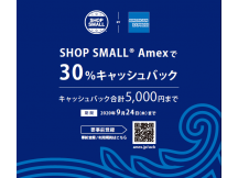 SHOP SMALL®Amexで30%キャッシュバック